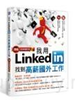 我用LinkedIn找到高薪國外工作(2016全新增訂版)
