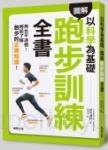 以科學為基礎 圖解跑步訓練全書