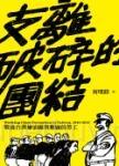 支離破碎的團結:戰後台灣煉油廠與糖廠的勞工