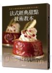 法式經典甜點技術教本:日本35家知名糕點店完美配方大公開!~Baba & Savarin~