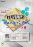 MasterCAM X8 實戰演練(附綠色範例檔)