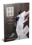 筆尖溫度:沾水筆╳鋼筆,用「彈性尖」寫寫畫畫的美學教室(全書繪畫作品附QR code動態教學影片連結!)