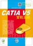 CATIA V5實戰演練(附綠色範例檔)