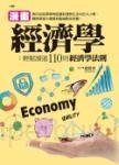 漫畫經濟學:輕鬆讀通110則經濟學法則