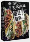 暴徒廚房:狂妄廚師的健康蔬食食譜