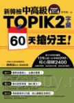 新韓檢中高級TOPIK 2字彙 60天搶分王!(隨書附贈MP3朗讀光碟)
