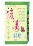 後漢演義:典藏中國文學全集