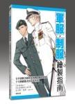 軍服.制服繪製指南:分章剖析各國軍裝與戰鬥服的特點,十分鐘就能畫出軍裝型男!