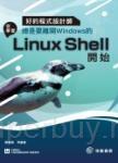好的程式設計師總是要離開Windows的:從學習Linux Shell開始