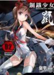 鋼鐵少女-嵐(2)