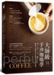 大師級手沖咖啡學:選豆‧烘焙‧手沖‧品飲,咖啡教父傳授沖出好咖啡的重要小細節【隨書附20支示範影片QRcode】
