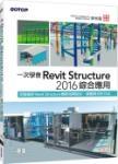 一次學會Revit Structure 2016綜合應用