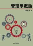 管理學概論