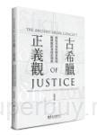古希臘正義觀:荷馬至亞里斯多德的倫理價值及政治理想
