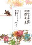 中學生必讀的中國古典文學-詞(南宋~明清)【全彩圖文版】