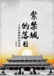 紫禁城的落日:大清帝國覆滅的真相