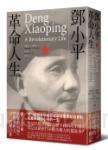 鄧小平:革命人生