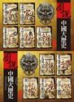 圖說中國大歷史(1套10冊)