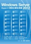 Windows Serve 2012:Hyper-V架設企業私有雲