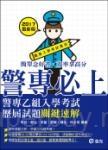 警專乙組入學考試歷屆試題關鍵速解(警專入學考試專用)