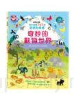 孩子最愛555張遊戲貼紙書:奇妙的動物世界(內附555張創意貼紙書)