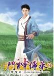 鬥神傳承09