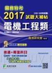 關務特考2017試題大補帖【電機工程類】共同+專業(103~105年試題)三、四等