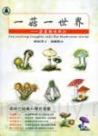 一菇一世界:菇菌趣味新知
