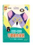 輕鬆摺‧超好玩:可愛動物摺紙(內含33張可愛動物造型雙面色紙)