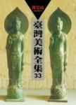 臺灣美術全集第33卷:陳夏雨