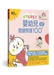 請問長庚醫生:好吃好睡好健康,嬰幼兒關鍵照護100+