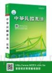 新編中華民國憲法法典