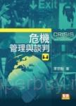 危機管理與談判