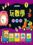 益智遊戲書:玩數學(1)