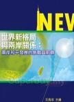 世界新格局與兩岸關係:兩岸和平發展的挑戰與前瞻