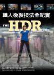 HDR:職人後製技法全紀實
