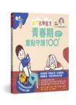 請問長庚醫生:長高成熟轉大人,青春期重點守護100+