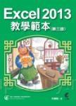 Excel 2013教學範本 (第三版)