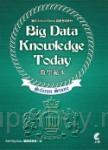 Big Data Knowledge Today 教學範本(適用SiliconStone認證考試教材)