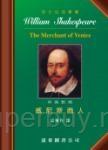 莎士比亞:威尼斯商人(中英對照本) 25開,道林紙