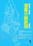 動漫達人修煉術:漫畫分鏡表現(最新版)