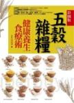 五穀雜糧健康養生食療術(彩圖版)