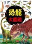 自然探險隊:恐龍大圖鑑