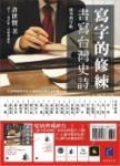 寫字的修練:書寫台灣史詩(筆記本+明信片)