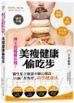 博士名醫都在用!美瘦健康偷吃步:不用斷糖,甜點零食盡情享用!35個「非典型」科學健康法
