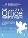 馬上就會 Office 2016 商務實作與應用