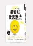 憂鬱症營養療法:日本精神科名醫教你重整大腦與心靈