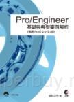 Pro/Engineer 基礎與典型案例解析(適用 Pro/E 2.0~5.0版)