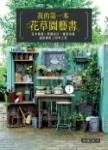 我的第一本花草園藝書:花木植栽x景觀設計x雜貨布置‧讓庭園染上四季之彩