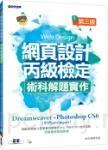 網頁設計丙級檢定術科解題實作:Dreamweaver+Photoshop CS6 (附PhotoImpact)(第三版)